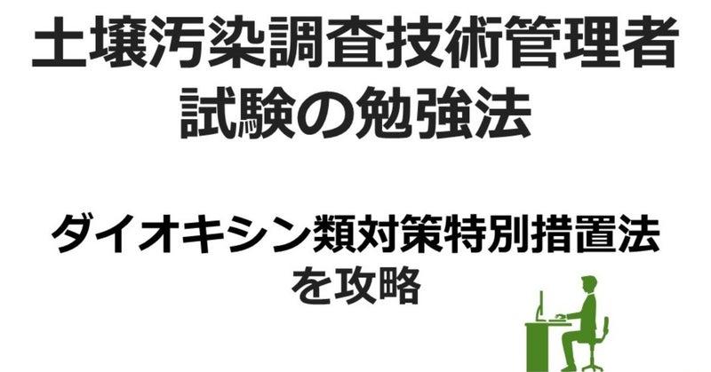 _環境省土壌汚染調査技術管理者試験の勉強法_ダイオキシンを攻略