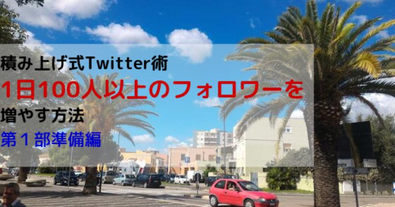 積み上げ式Twitter術_1日100人以上のフォロワーを増やす方法