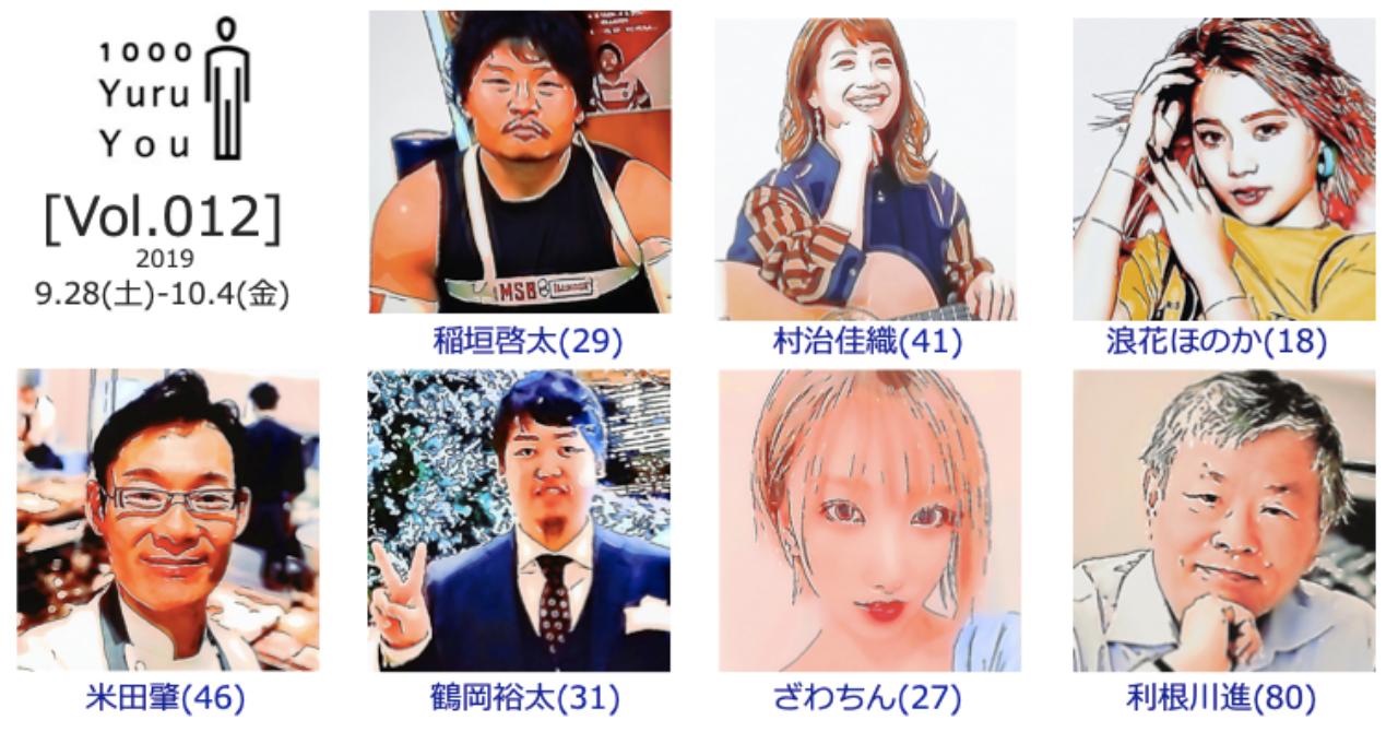 スクリーンショット_2019-10-05_13