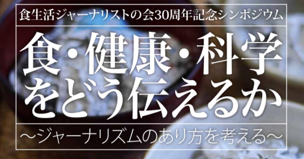 食ジャーナリストの会チラシ_-_コピー