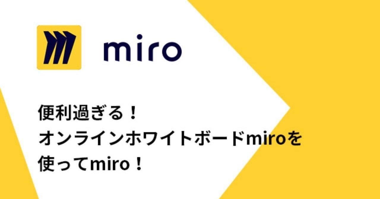 便利過ぎる!オンラインホワイトボード miroを使ってmiro! eyecatch