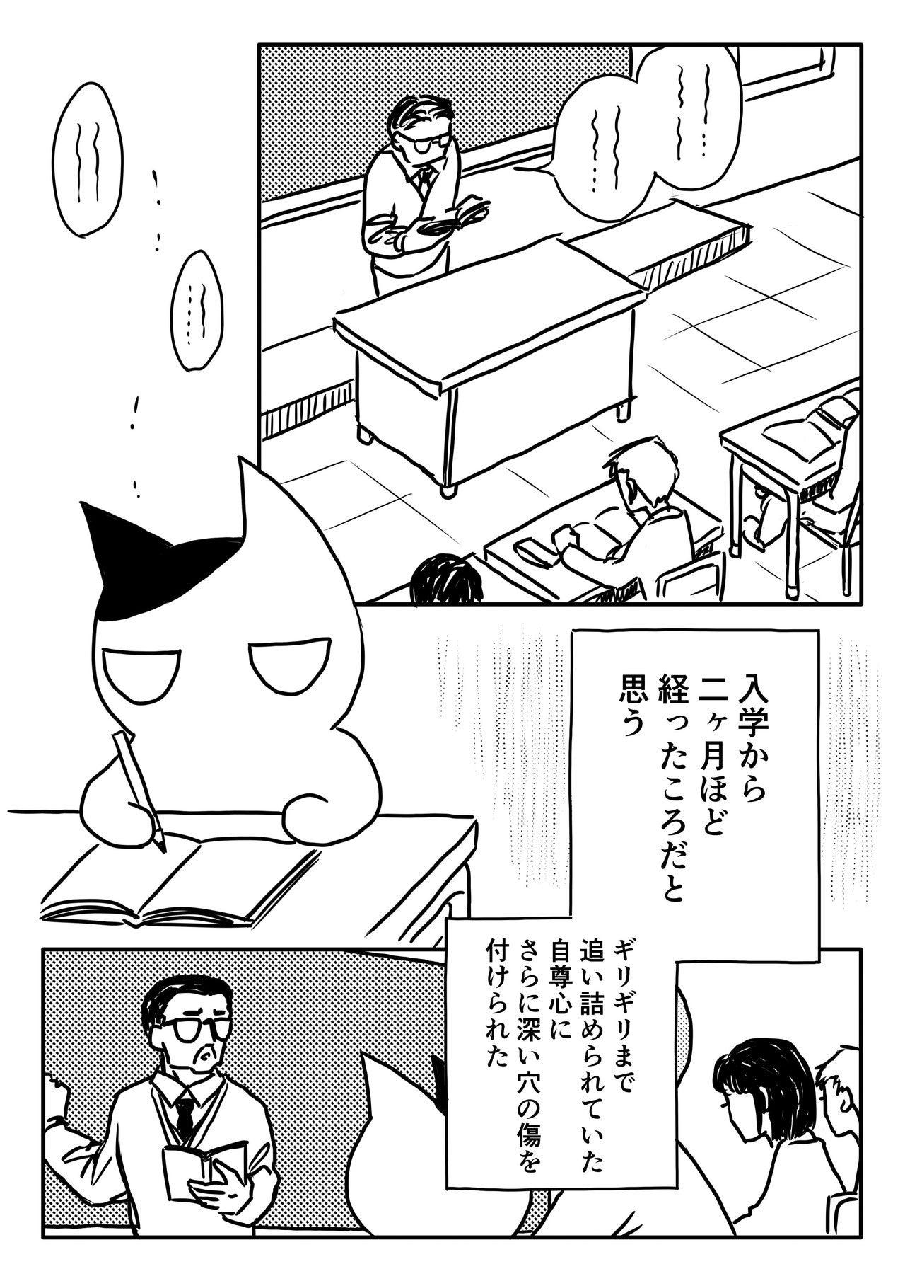 病気エッセイ_第6話1