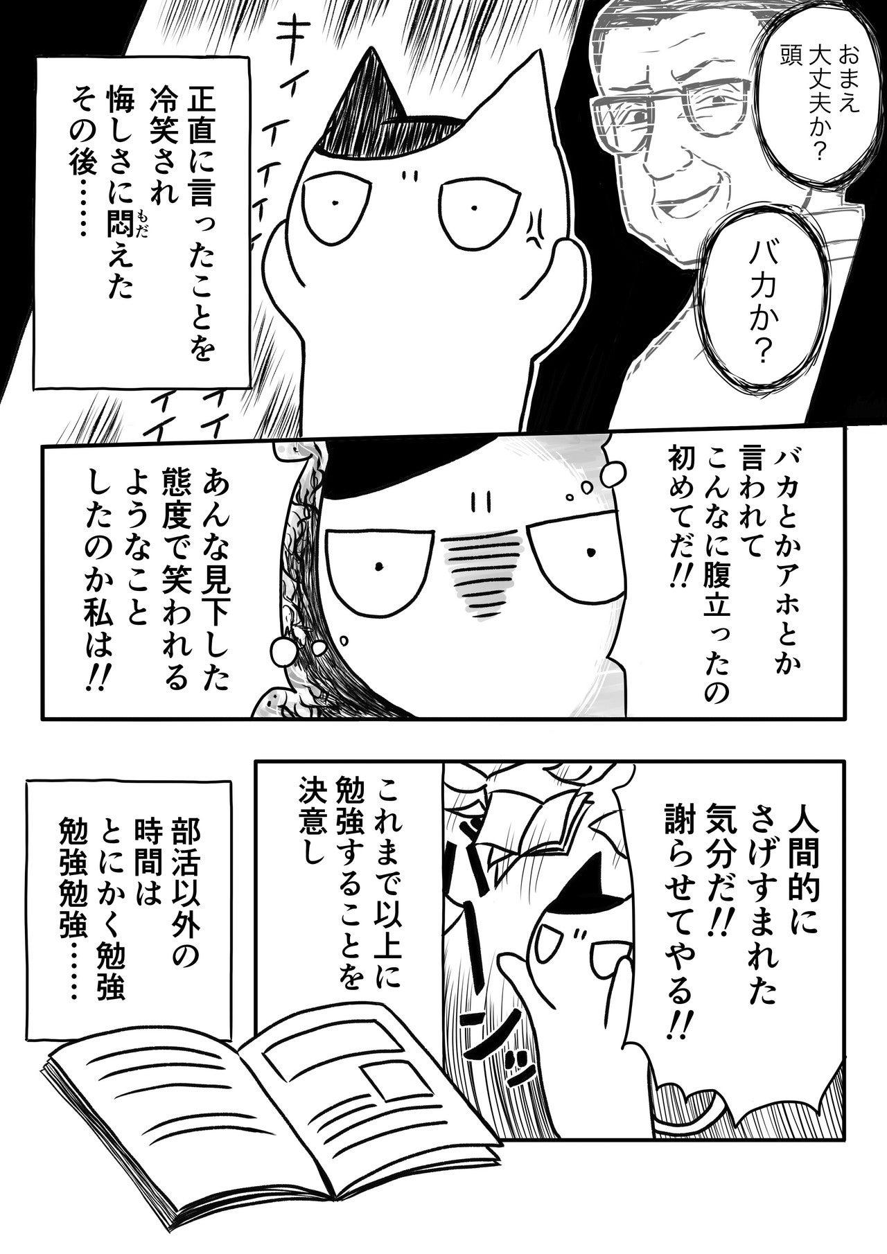 病気エッセイ_第7話1