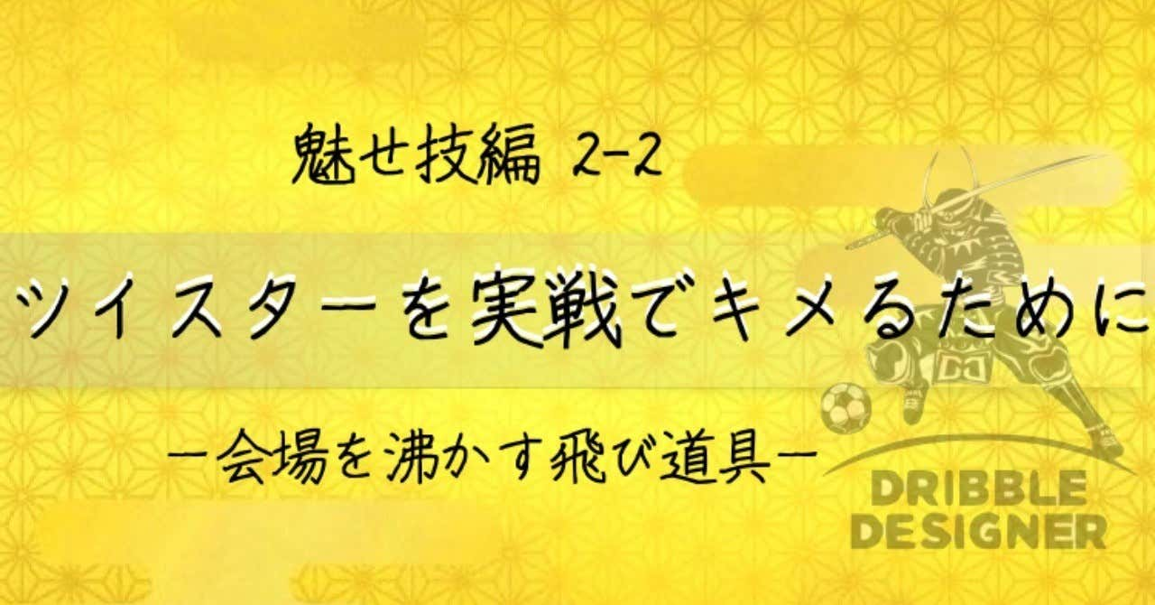 魅せ技編2-2
