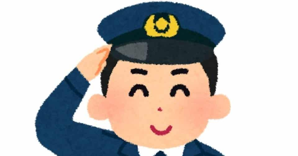 元警察官が警察官職務執行法を解説 元警察官、現看護学生のけいです ...