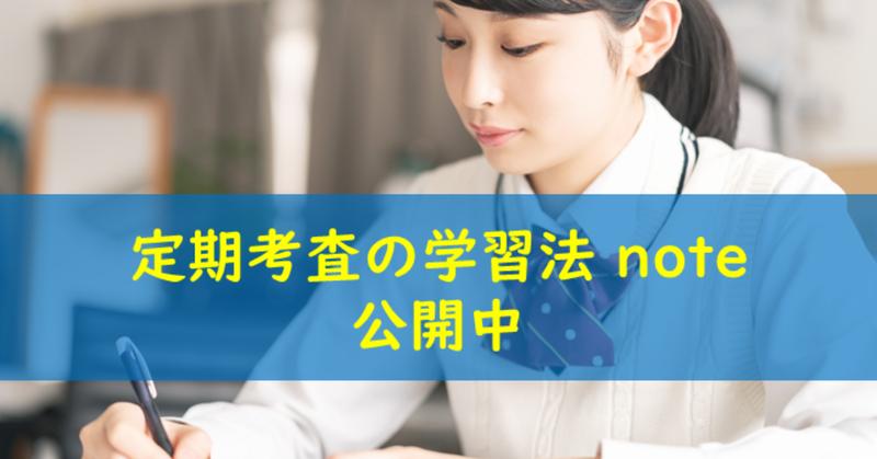 20191008定期考査の学習法
