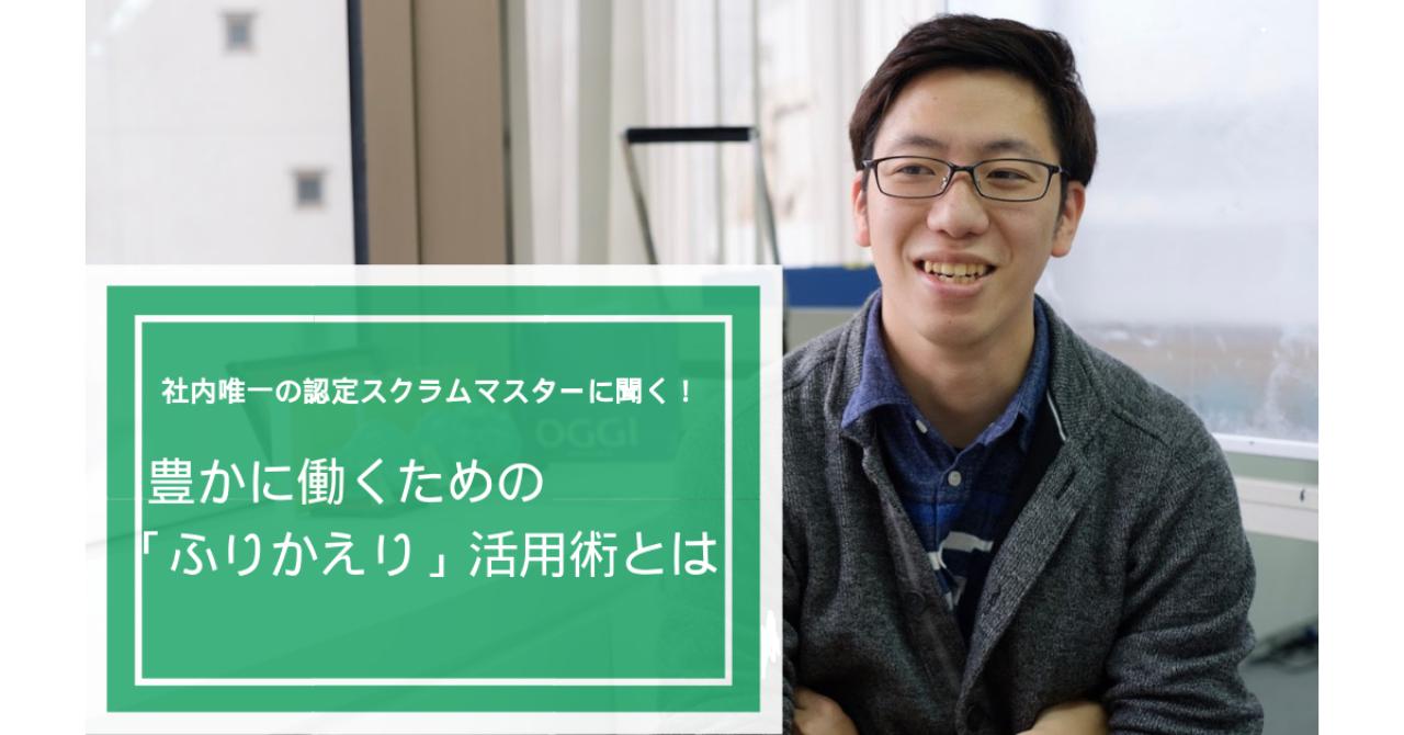 えーちゃんさんインタビュー記事_アイキャッチ