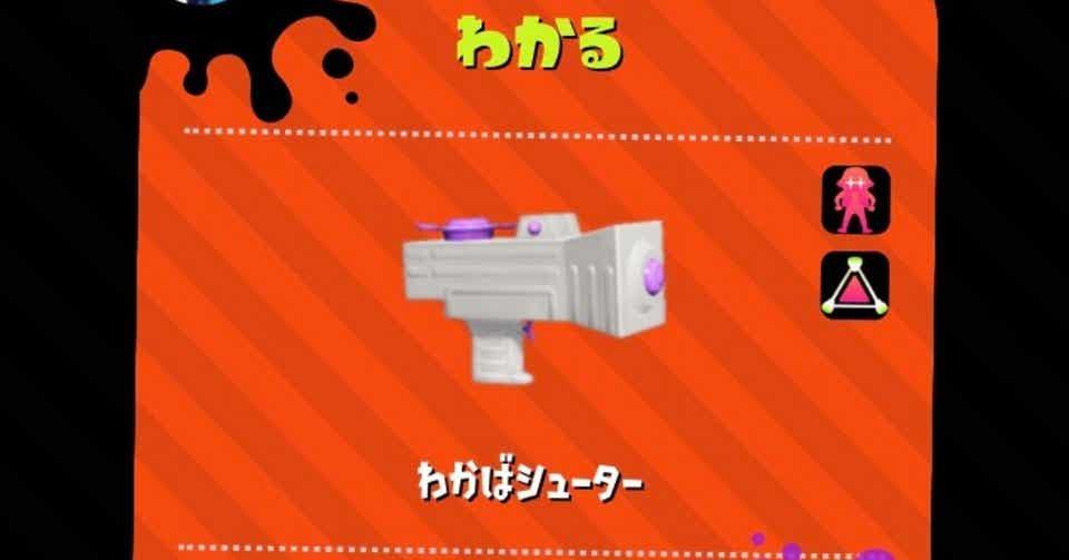 スプラ トゥーン 2 武器 評価