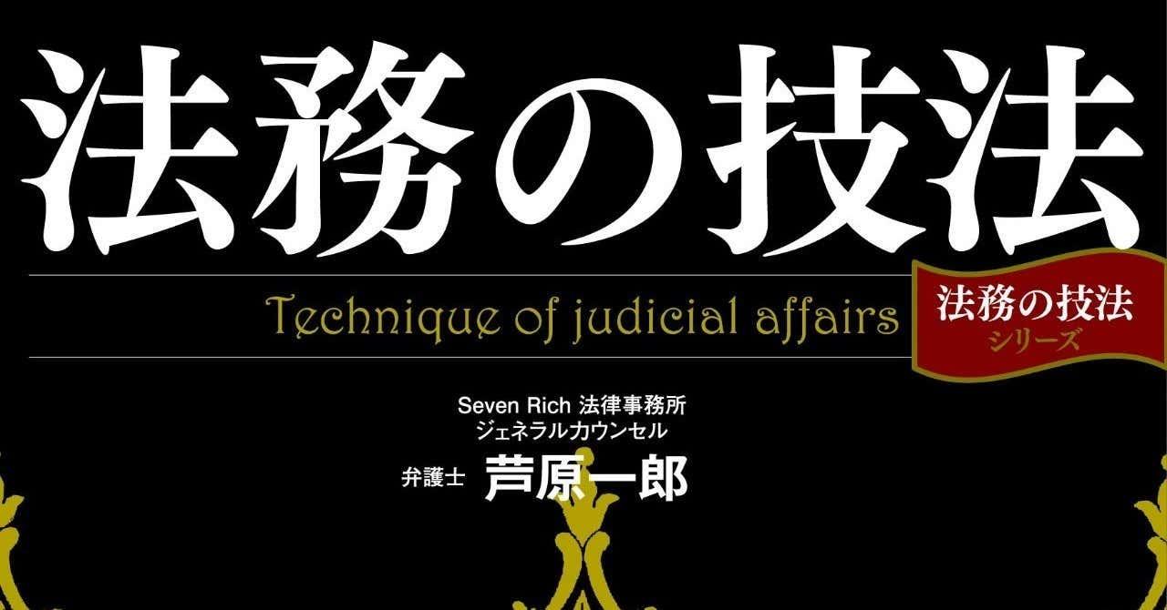 法務の技法_第2版_