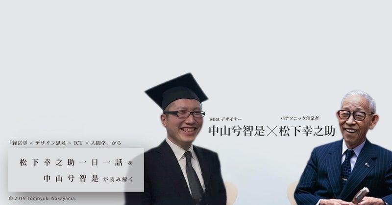 物心両面の幸福へつながるANDの才能(Dynamic duality)|MBA ...