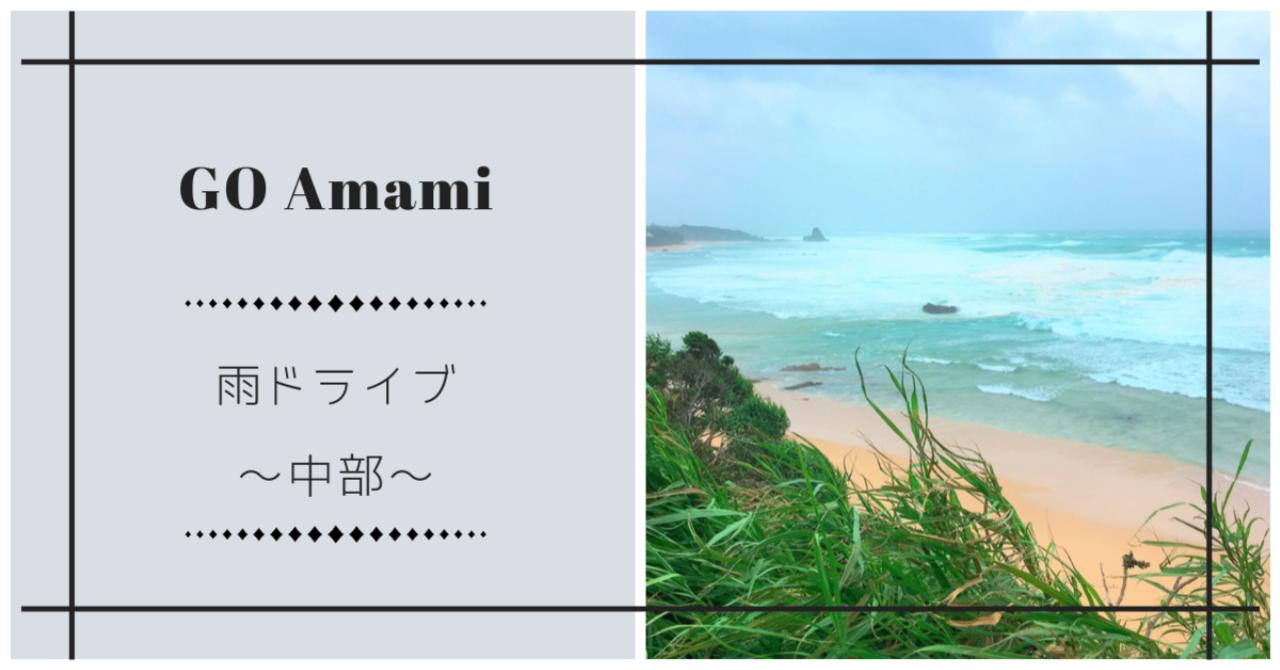 GO_Amamiのコピー