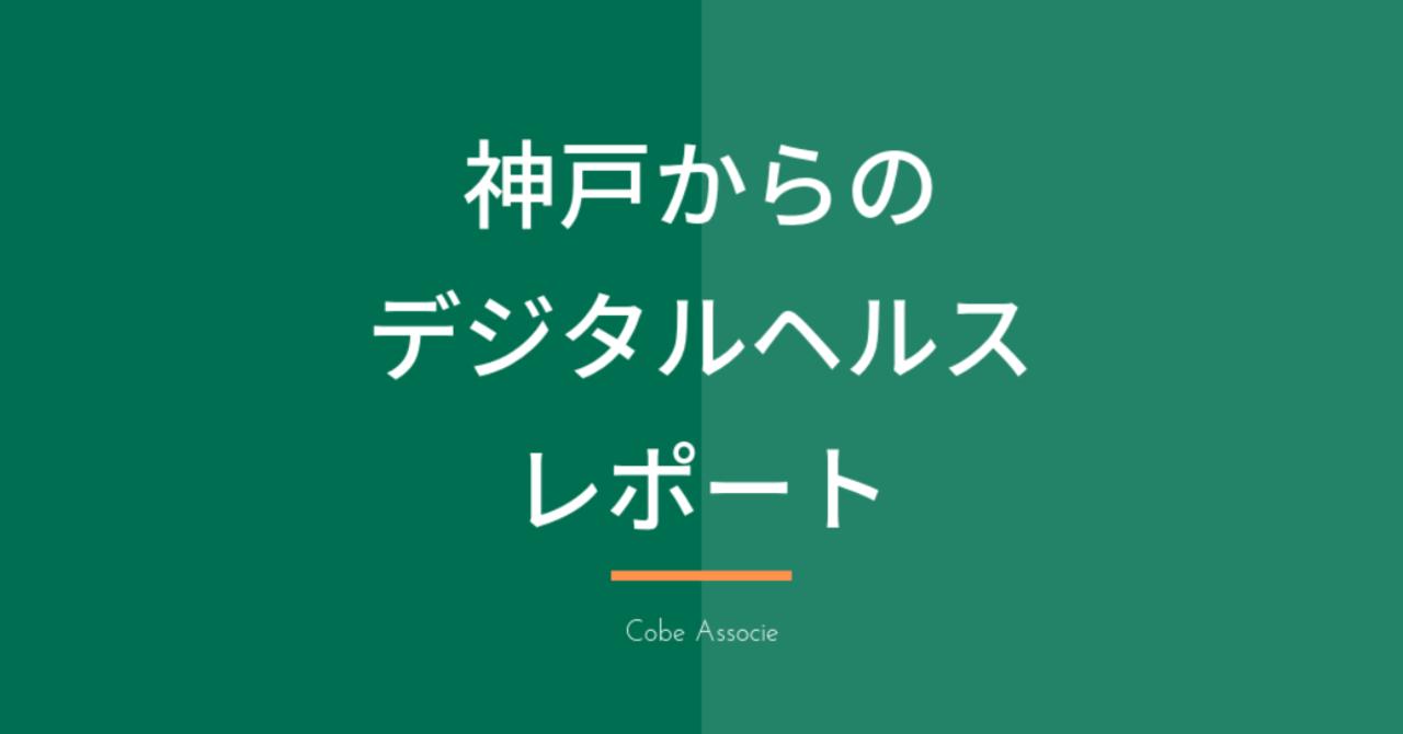 banner_神戸からのデジタルヘルスレポート