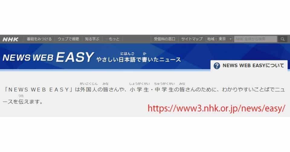 nhk ウェブ ニュース