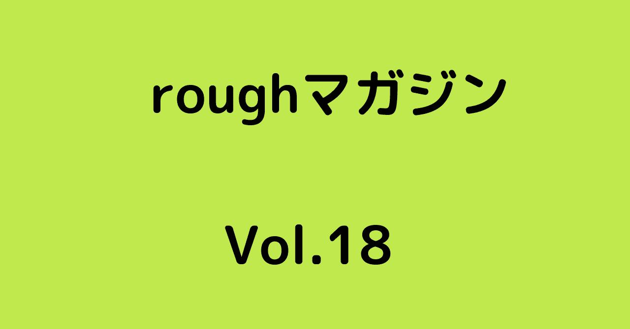 roughマガジン18