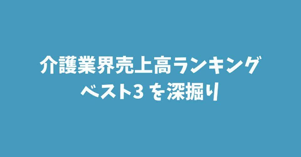 介護施設 ランキング 東京