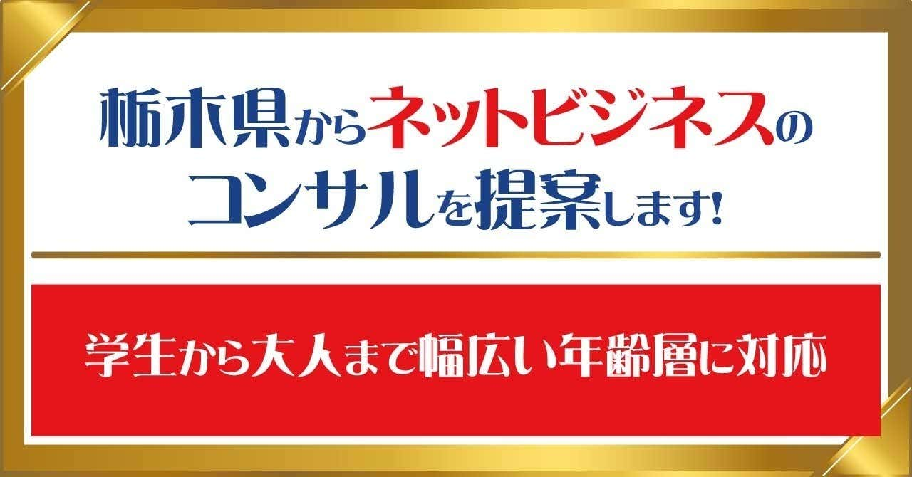 栃木県ネットビジネスコンサル