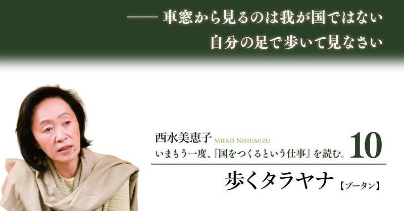 新記事バナー10_歩くタラヤナ