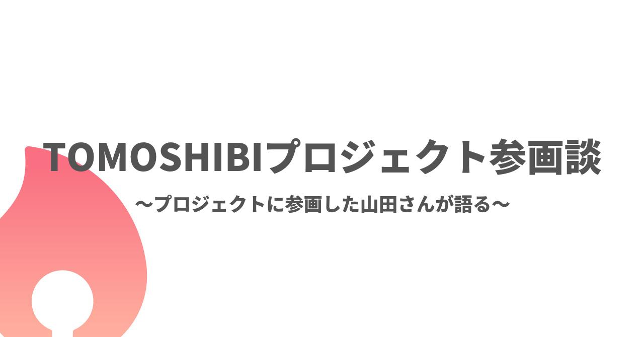 TOMOSHIBIニュースのコピー__3_