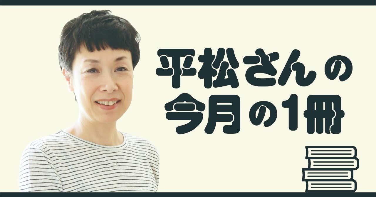 平松さんver1