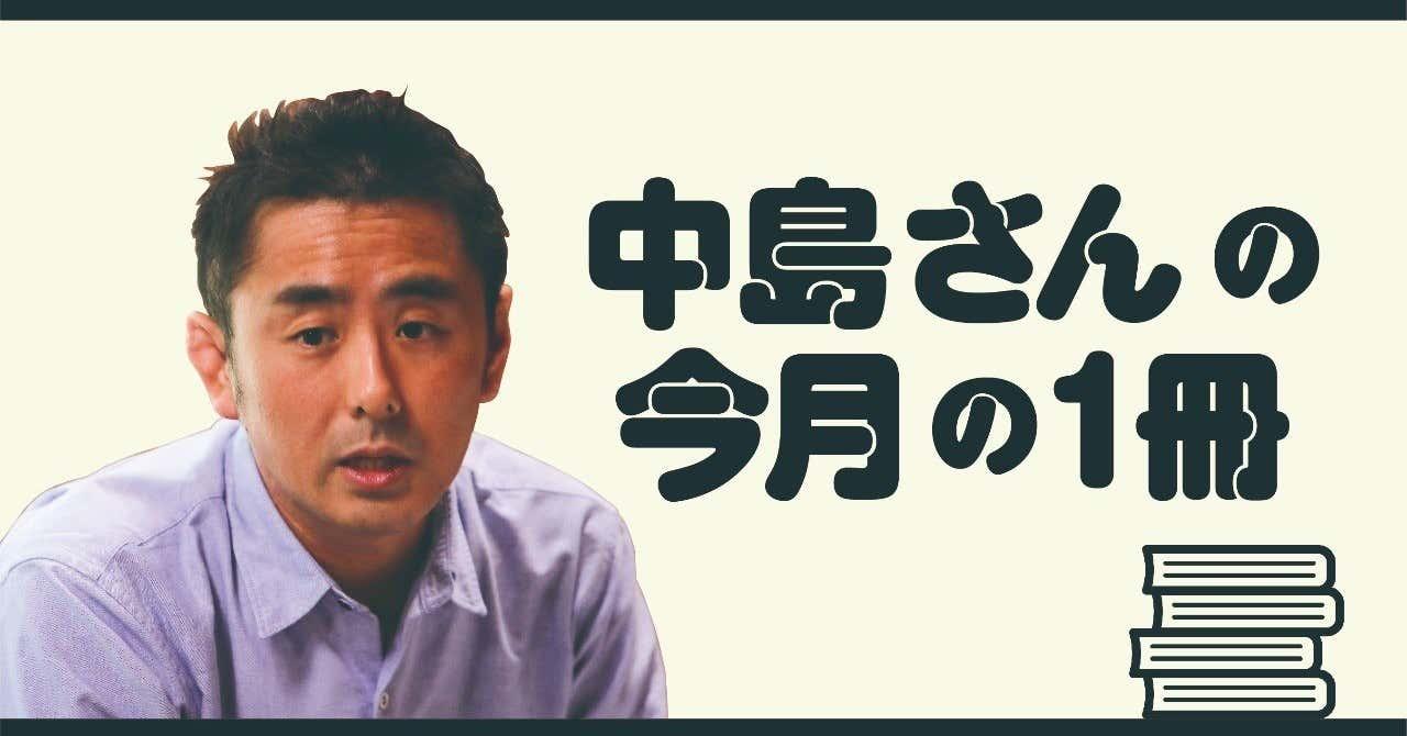 中島さんver1