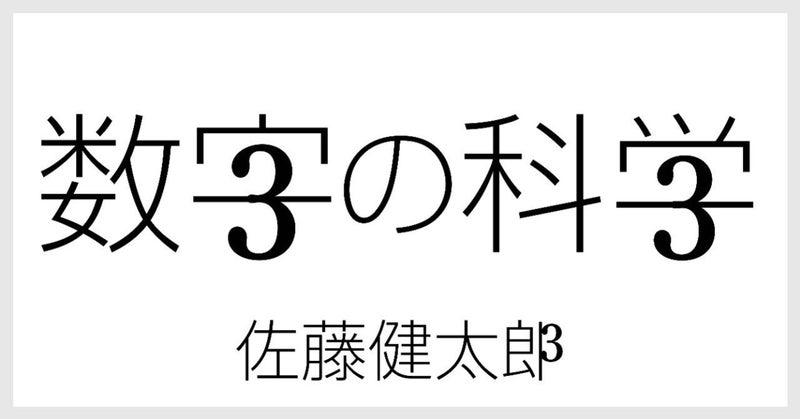 数字の科学_佐藤健太郎