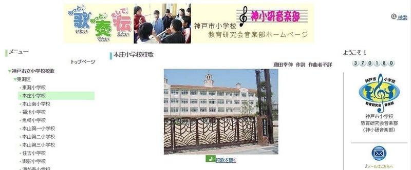 第 小学校 ホームページ 二 本山 学校紹介