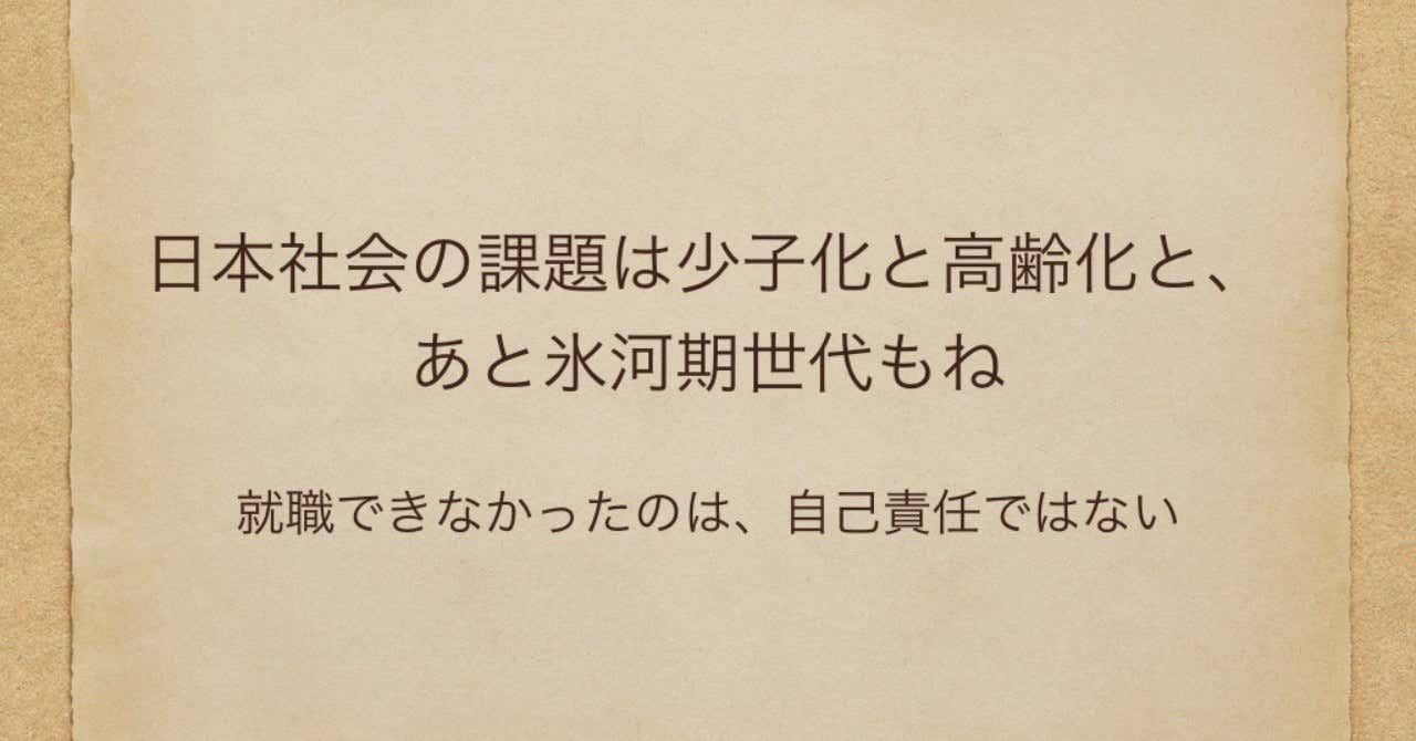 日本社会の課題は少子化と高齢化と_あと氷河期世代もね