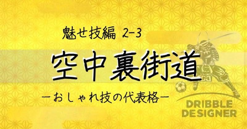 各章の表題_魅せ技編2-3