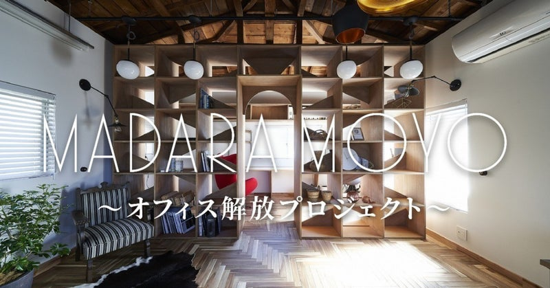MADARA_MOYO_オフィス解放プロジェクト-01
