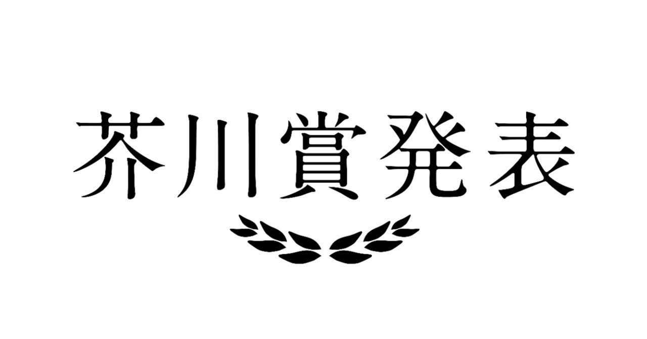 芥川賞発表