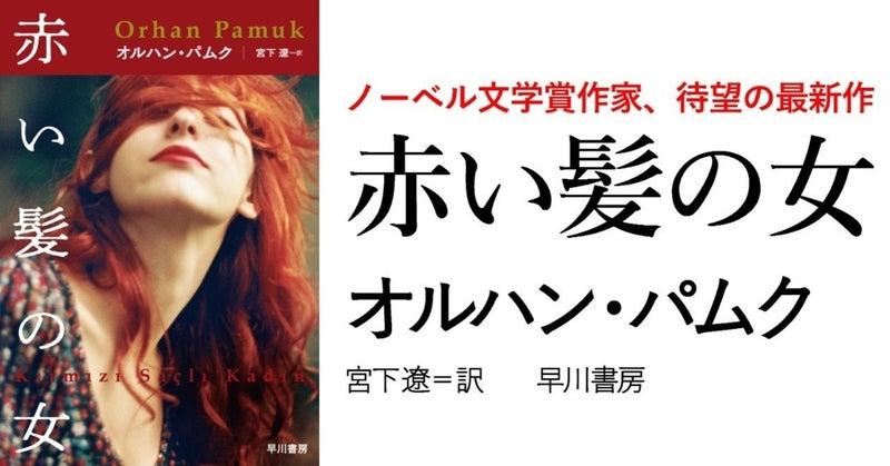 赤い髪の女_ヘッダー