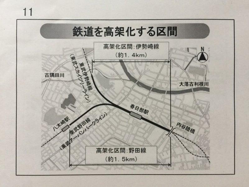 駅 高架 化 春日部