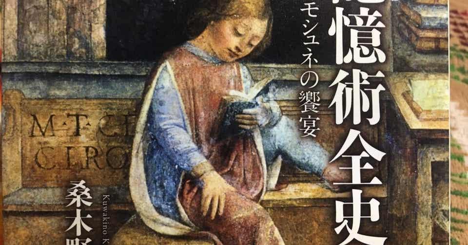 記憶術全史/桑木野幸司|Hiroki Tanahashi|note