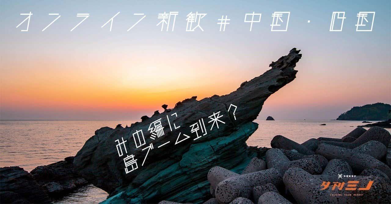 オンライン新歓中国_四国バナー