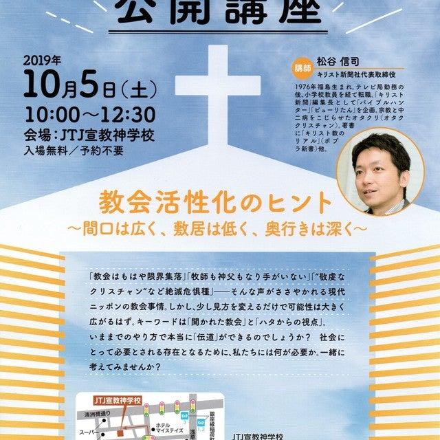 JTJ宣教神学校