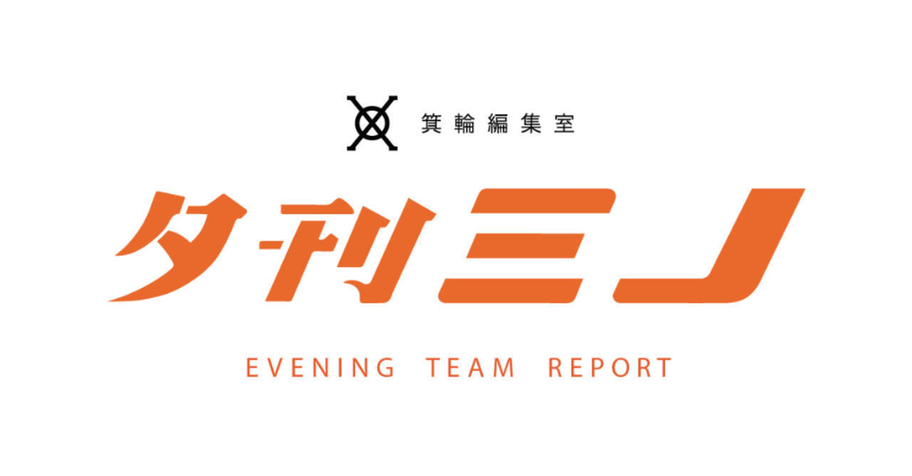 夕刊ミノバナー_黒_