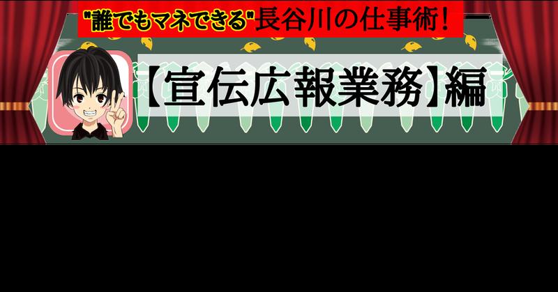notehead広報スケジュールの作成