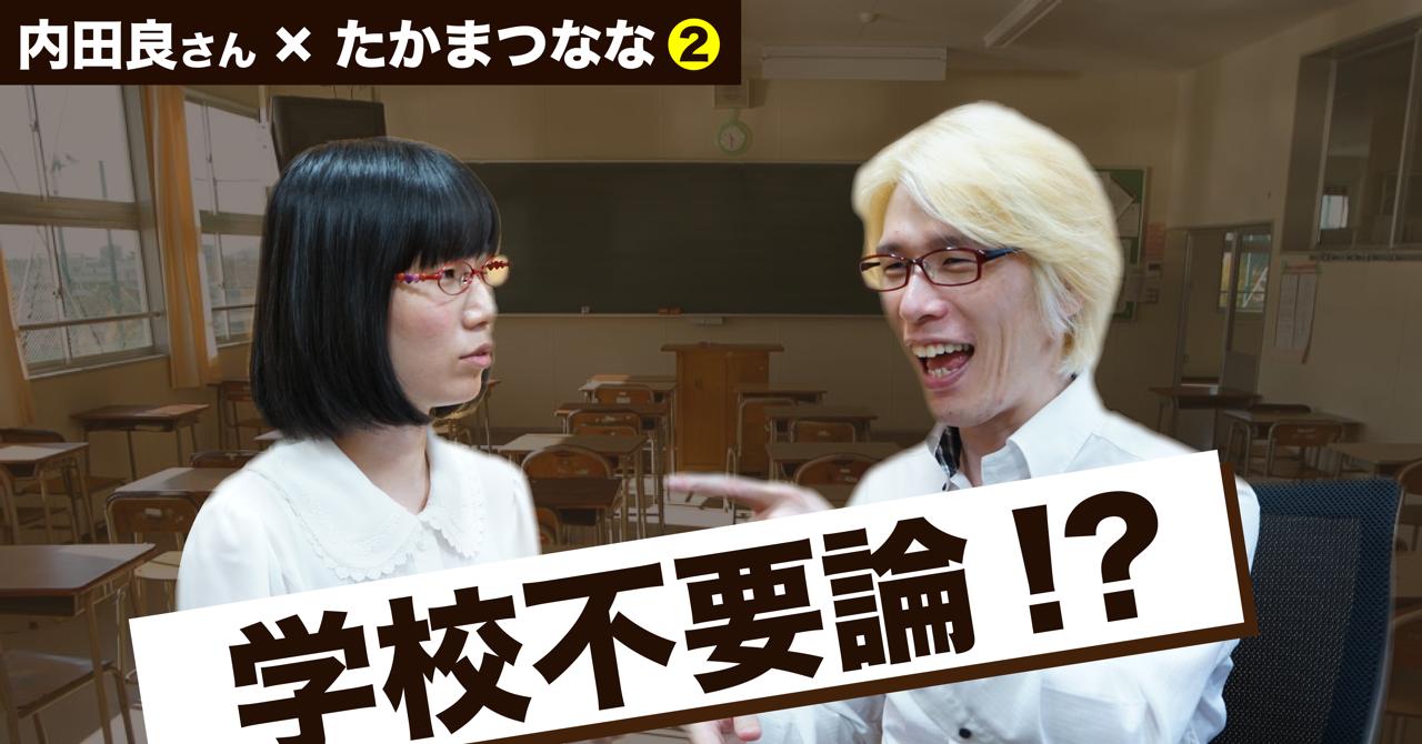 内田さん記事サムネイル2