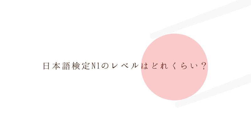 日本語検定n1のレベルはどれくらい_