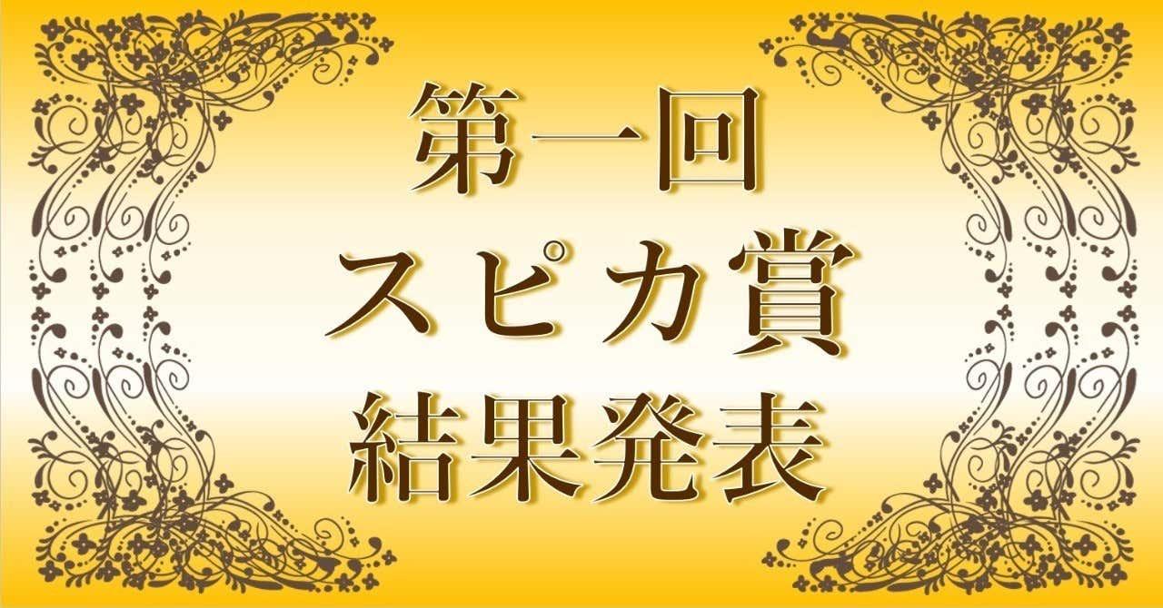 スピカ賞_第一回バナー