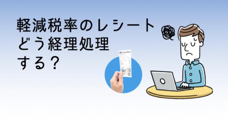 竹下さんnoteタイトル_新税率