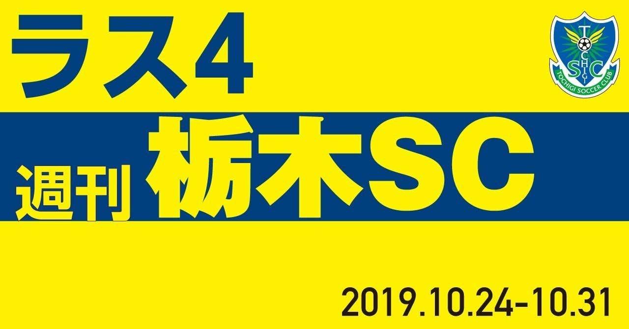週刊栃木SC10-24-