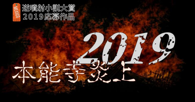 191031逆噴射小説大賞_本能寺炎上2019