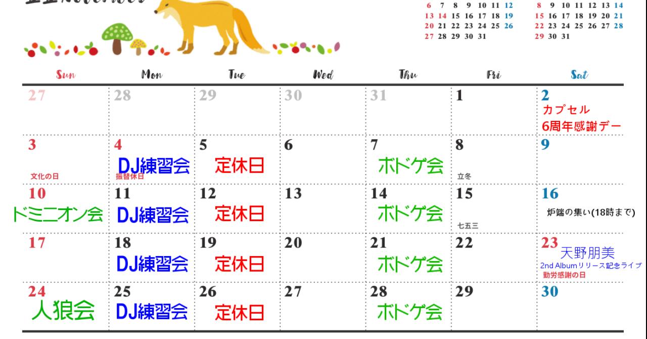 2019-11月予定