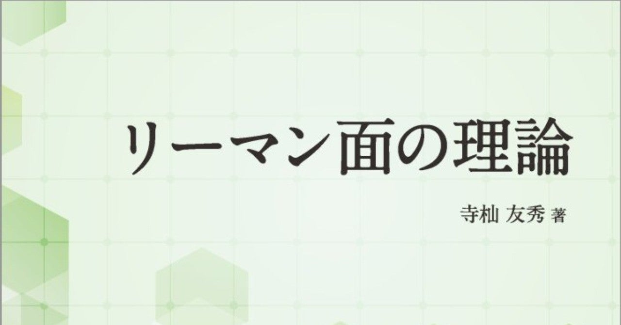 近刊紹介】『リーマン面の理論』(寺杣友秀 著) 森北出版 note