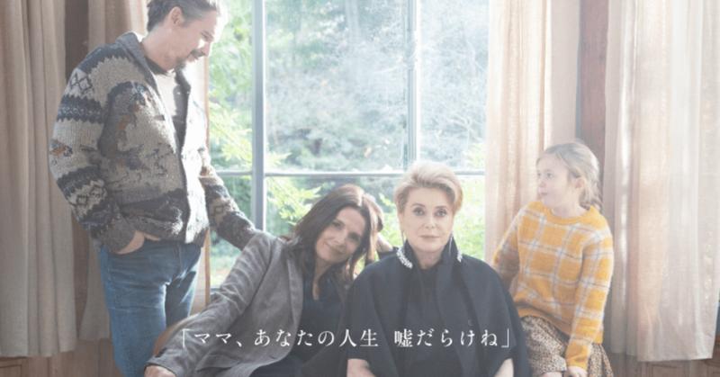 是枝裕和監督作品_映画_真実_公式サイト