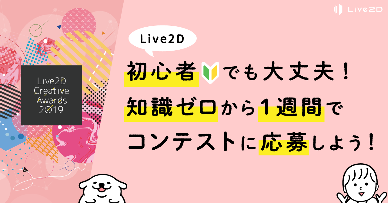 Live2D初心者でも大丈夫!知識ゼロから1週間でコンテストに応募してみよう!