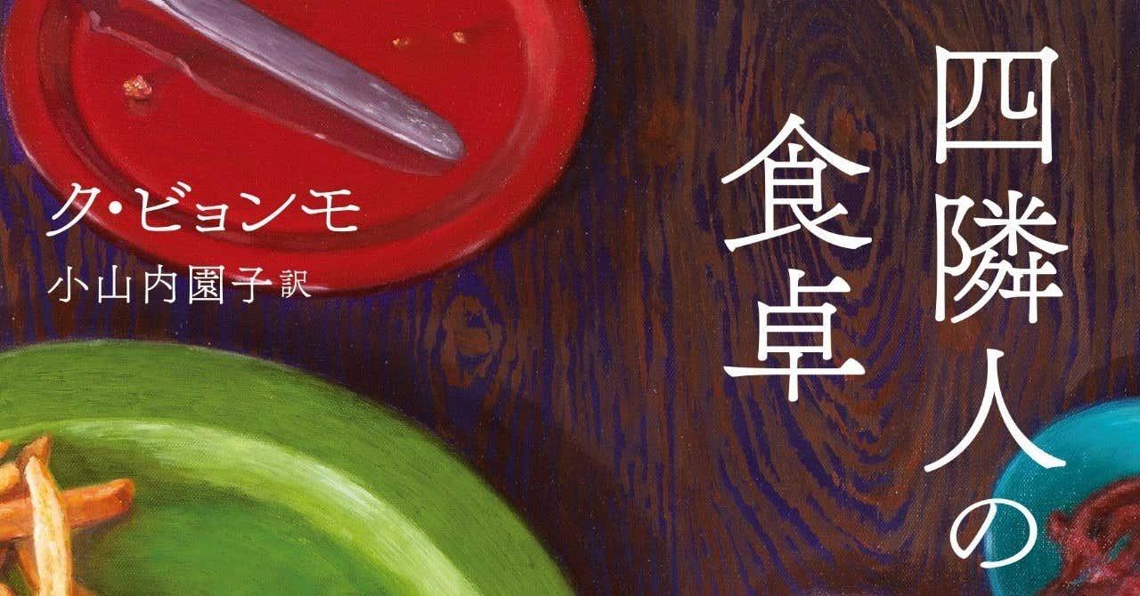 四隣人の食卓_書影