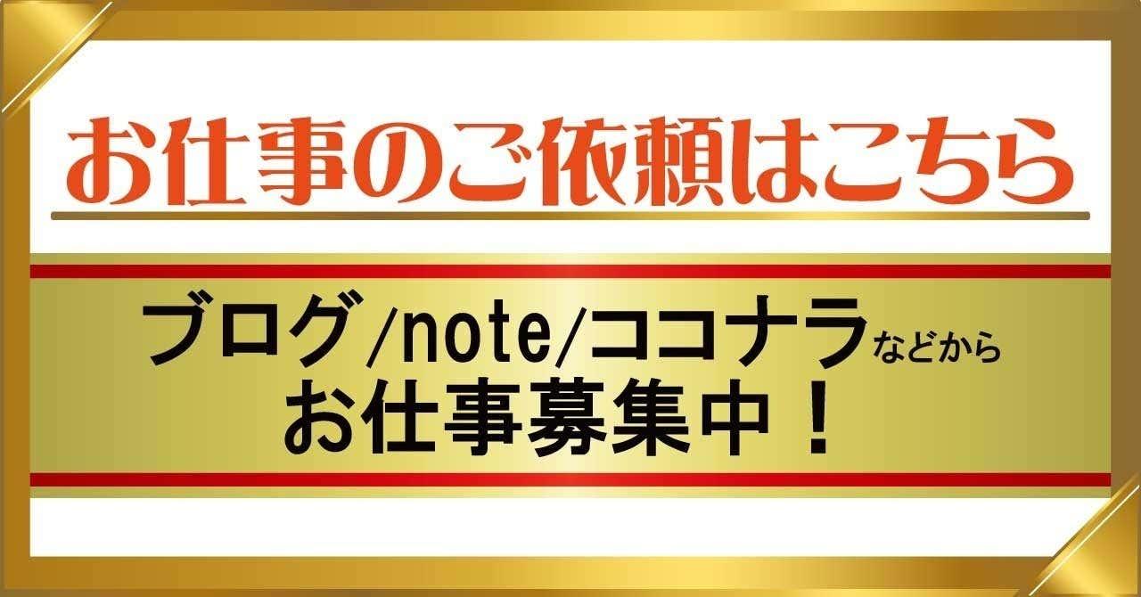 ブログ_note_ココナラからお仕事募集中