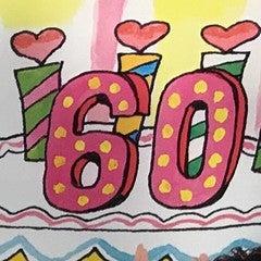 おかあさん と いっしょ 60 周年 記念 コンサート